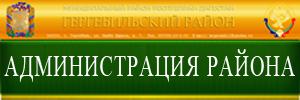 Администрация Гергебильского района